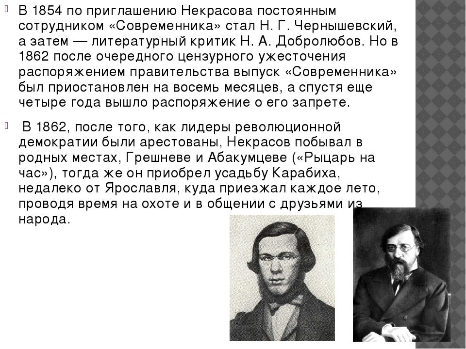 В 1854 по приглашению Некрасова постоянным сотрудником «Современника» стал Н....