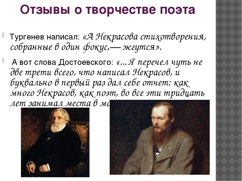 Отзывы о творчестве поэта Тургенев написал: «А Некрасова стихотворения, собра...