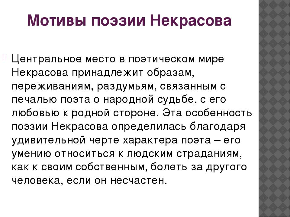 Мотивы поэзии Некрасова Центральное место в поэтическом мире Некрасова принад...