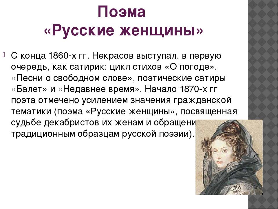 Поэма «Русские женщины» С конца 1860-х гг. Некрасов выступал, в первую очеред...
