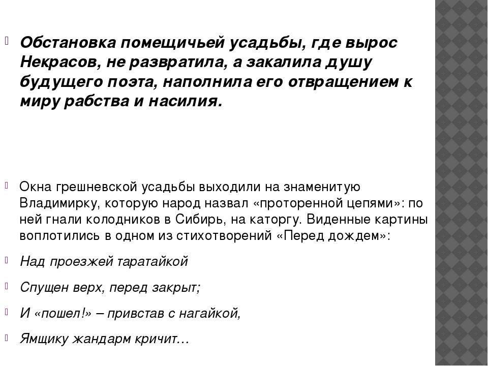 Обстановка помещичьей усадьбы, где вырос Некрасов, не развратила, а закалила...