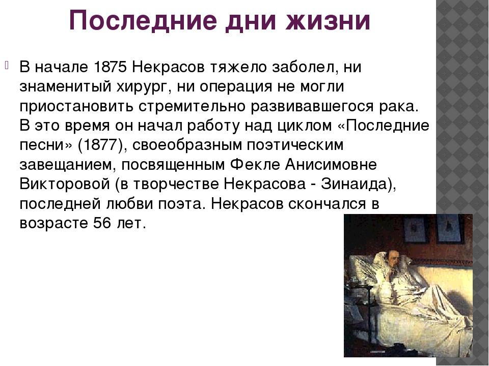 Последние дни жизни В начале 1875 Некрасов тяжело заболел, ни знаменитый хиру...