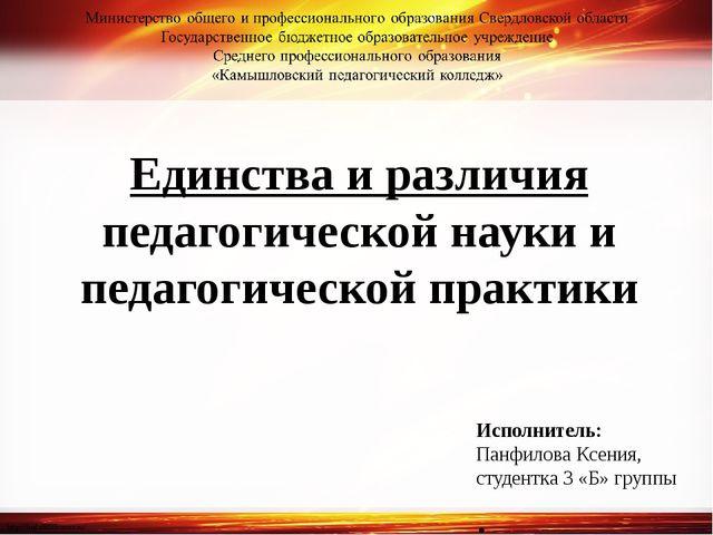 Единства и различия педагогической науки и педагогической практики Исполнител...