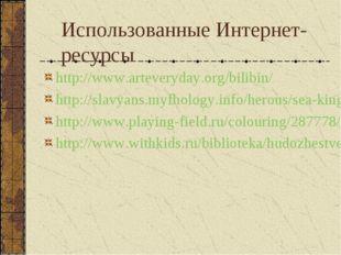 Использованные Интернет-ресурсы http://www.arteveryday.org/bilibin/ http://sl