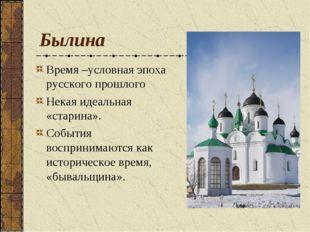 Былина Время –условная эпоха русского прошлого Некая идеальная «старина». Соб