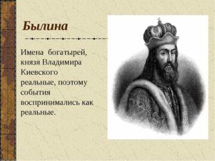 Былина Имена богатырей, князя Владимира Киевского реальные, поэтому события в
