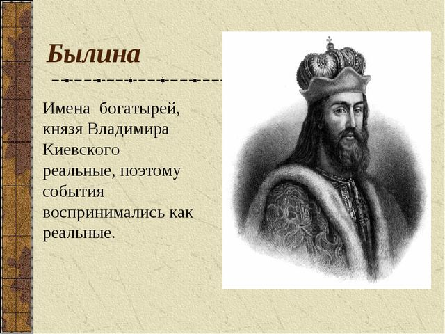 Былина Имена богатырей, князя Владимира Киевского реальные, поэтому события в...