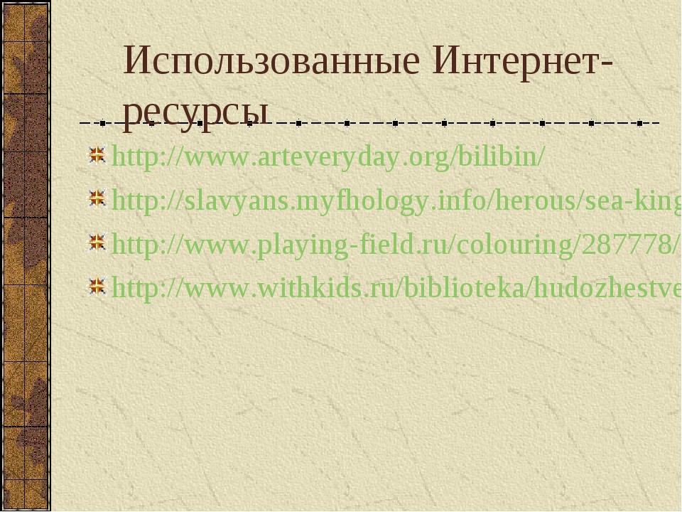 Использованные Интернет-ресурсы http://www.arteveryday.org/bilibin/ http://sl...