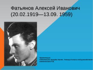 Фатьянов Алексей Иванович (20.02.1919—13.09. 1959) Презентацию подготовила Хр