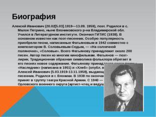 Биография Алексей Иванович (20.02[5.03].1919—13.09. 1959), поэт. Родился в с.