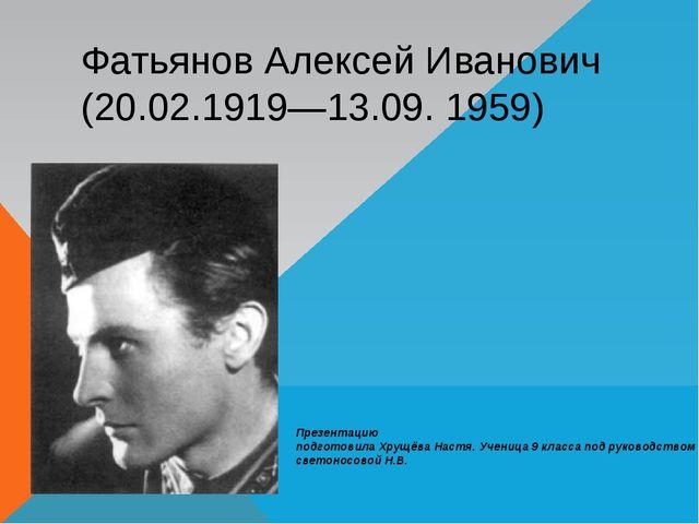 Фатьянов Алексей Иванович (20.02.1919—13.09. 1959) Презентацию подготовила Хр...