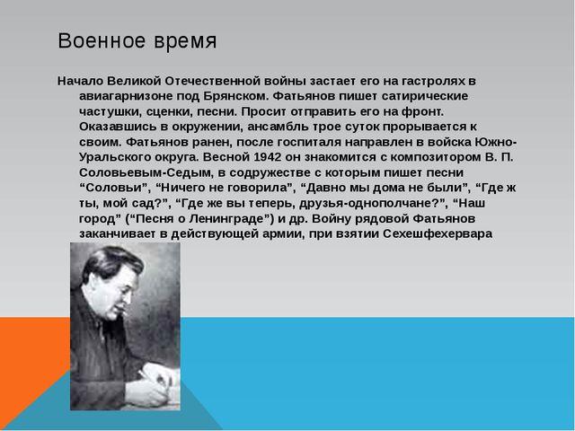 Военное время Начало Великой Отечественной войны застает его на гастролях в а...