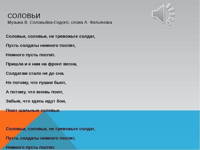 СОЛОВЬИ Музыка В. Соловьёва-Седого, слова А. Фатьянова Соловьи, соловьи, не т...