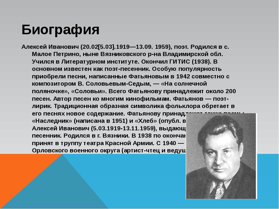 Биография Алексей Иванович (20.02[5.03].1919—13.09. 1959), поэт. Родился в с....