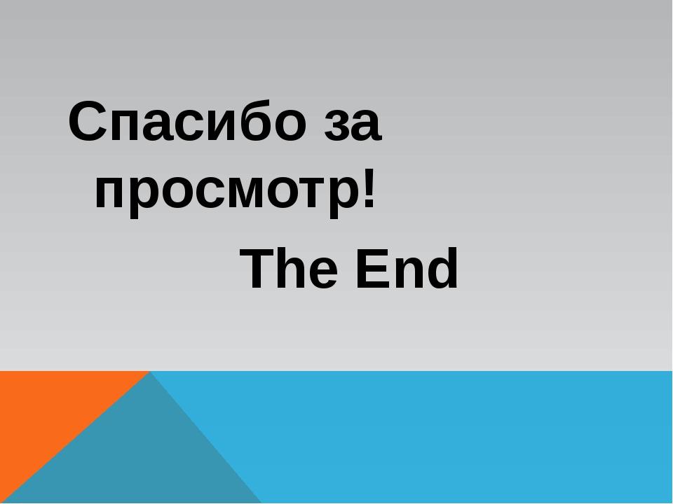 Спасибо за просмотр! The End