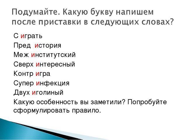 С играть Пред история Меж институтский Сверх интересный Контр игра Супер инфе...