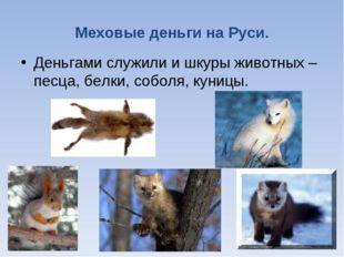 Меховые деньги на Руси. Деньгами служили и шкуры животных – песца, белки, соб