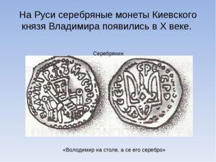 На Руси серебряные монеты Киевского князя Владимира появились в Х веке. «Воло