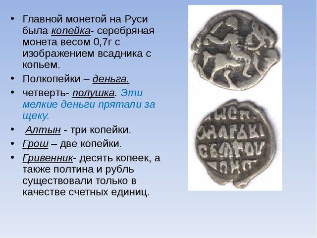 Главной монетой на Руси была копейка- серебряная монета весом 0,7г с изображе...
