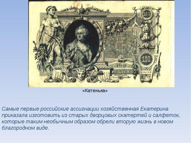Самые первые российские ассигнации хозяйственная Екатерина приказала изготови...