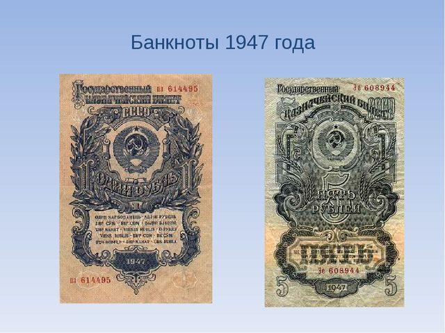 Банкноты 1947 года