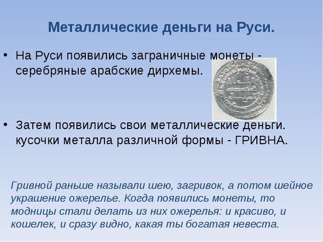 Металлические деньги на Руси. На Руси появились заграничные монеты - серебрян...