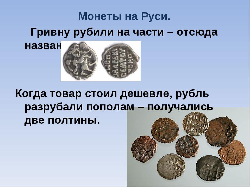 Монеты на Руси. Гривну рубили на части – отсюда название рубль. Когда товар с...