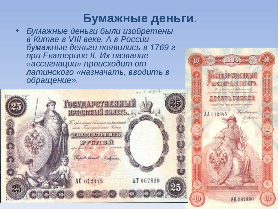Бумажные деньги. Бумажные деньги были изобретены в Китае в VIII веке. А в Рос...