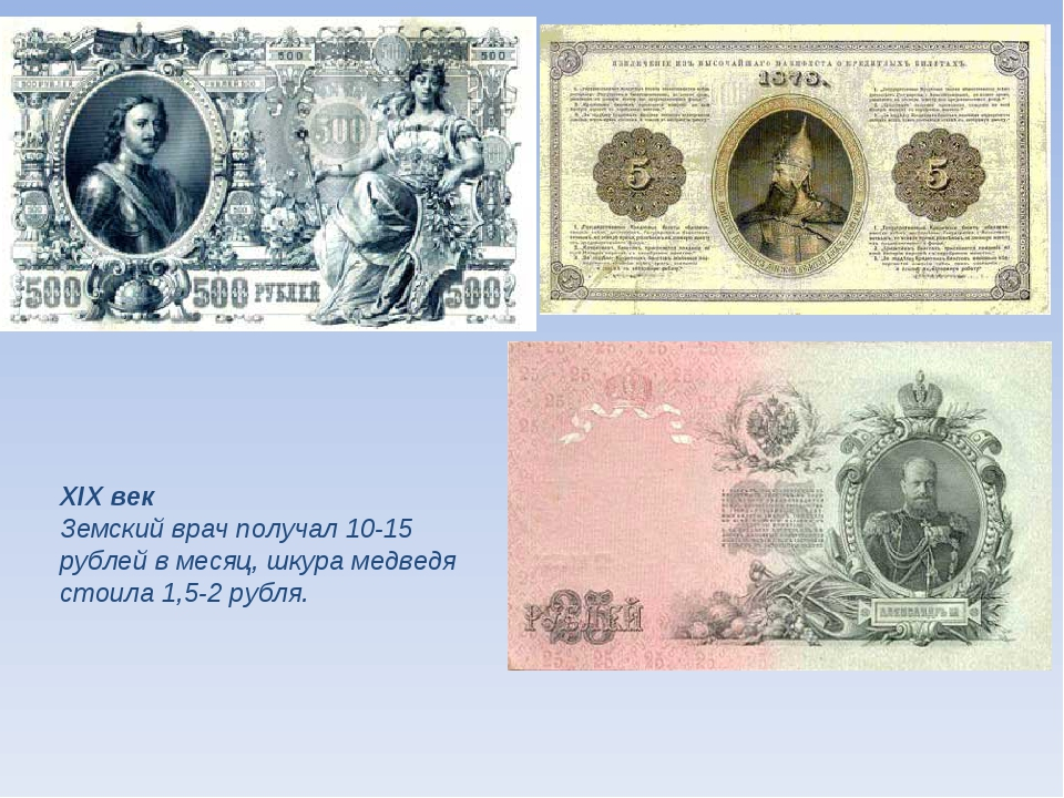 XIX век Земский врач получал 10-15 рублей в месяц, шкура медведя стоила 1,5-2...