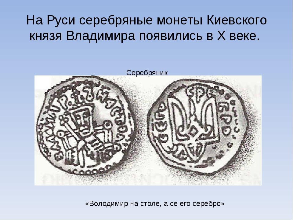 На Руси серебряные монеты Киевского князя Владимира появились в Х веке. «Воло...