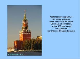 Кремлевские куранты – это часы, которые известны во всем мире. Они были постр