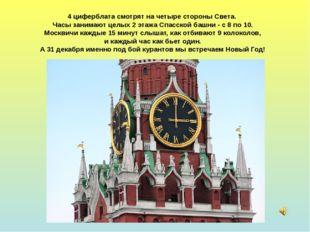 4 циферблата смотрят на четыре стороны Света. Часы занимают целых 2 этажа Спа