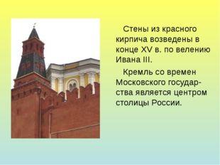 Стены из красного кирпича возведены в конце XV в. по велению Ивана III. Крем