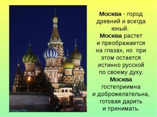 Москва- город древний ивсегда юный. Москва растет ипреображается наглазах