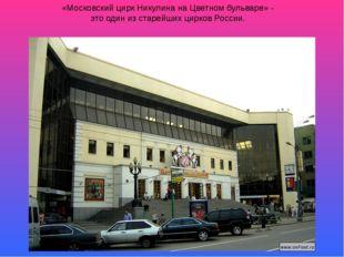 «Московский цирк Никулина на Цветном бульваре» - это один из старейших цирков