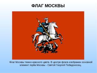 Флаг Москвы темно-красного цвета. В центре флага изображен основной элемент г