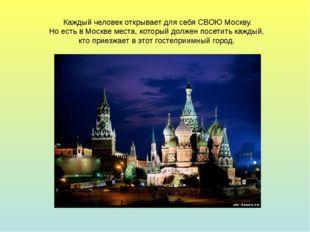 Каждый человек открывает для себя СВОЮ Москву. Но есть в Москве места, которы