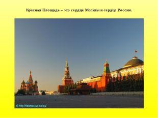 Красная Площадь – это сердце Москвы и сердце России.