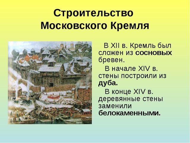 В XII в. Кремль был сложен из сосновых бревен. В начале XIV в. стены построи...