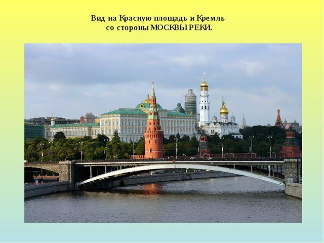 Вид на Красную площадь и Кремль со стороны МОСКВЫ РЕКИ.