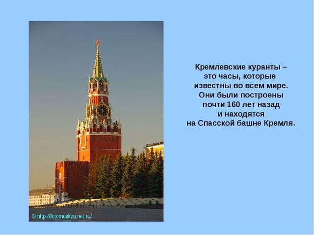 Кремлевские куранты – это часы, которые известны во всем мире. Они были постр...