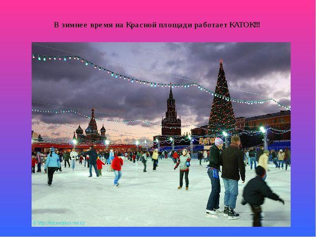 В зимнее время на Красной площади работает КАТОК!!!