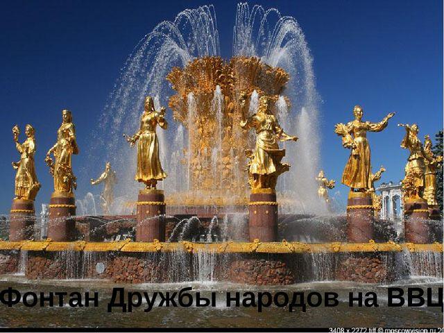 Фонтан Дружбы народов на ВВЦ