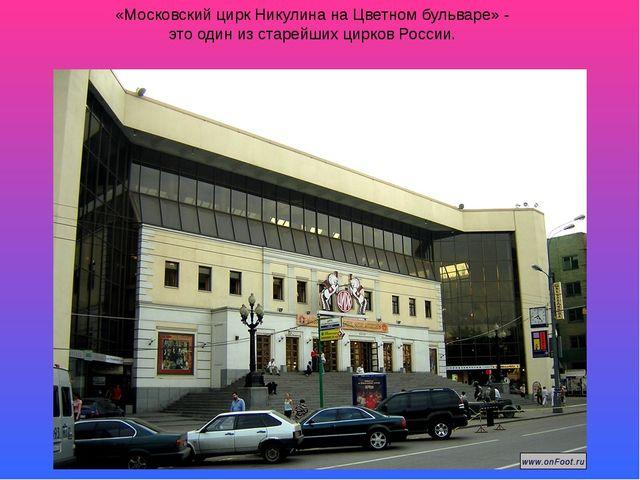 «Московский цирк Никулина на Цветном бульваре» - это один из старейших цирков...