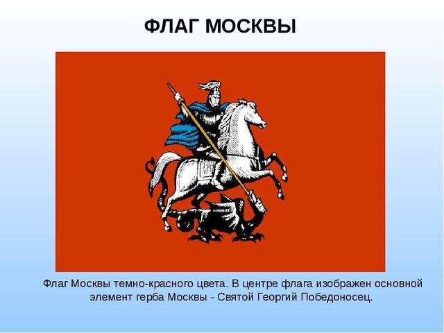 Флаг Москвы темно-красного цвета. В центре флага изображен основной элемент г...