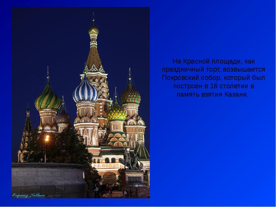 На Красной площади, как праздничный торт, возвышается Покровский собор, котор...