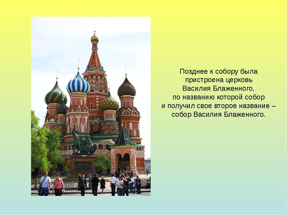 Позднее к собору была пристроена церковь Василия Блаженного, по названию кото...