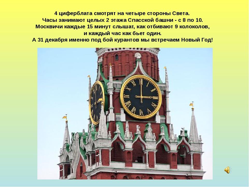 4 циферблата смотрят на четыре стороны Света. Часы занимают целых 2 этажа Спа...