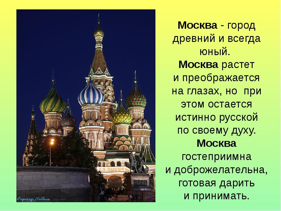 Москва- город древний ивсегда юный. Москва растет ипреображается наглазах...
