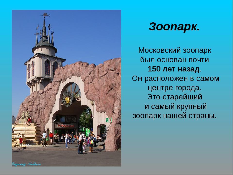 Зоопарк. Московский зоопарк был основан почти 150 лет назад. Он расположен в...